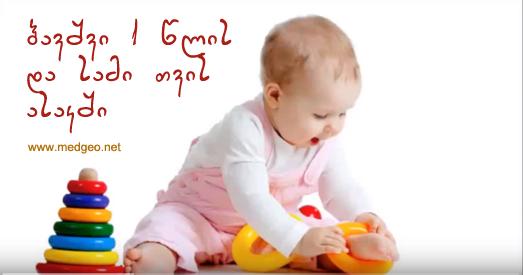 წლის და სამი თვის ბავშვი