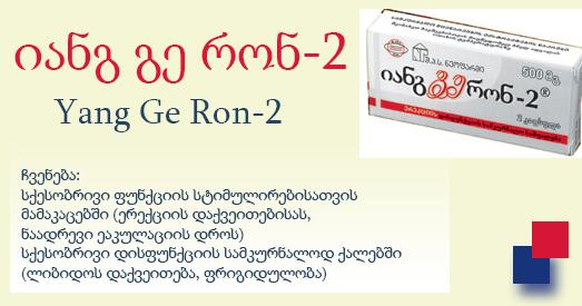 Yang Ge Ron-2