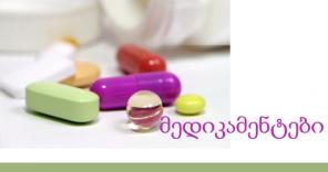 medikamentebi