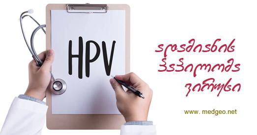 ადამიანის პაპილომა ვირუსი (HPV)