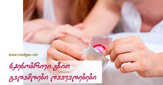სქესობრივი გზით გადამდები ინფექციების მკურნალობა