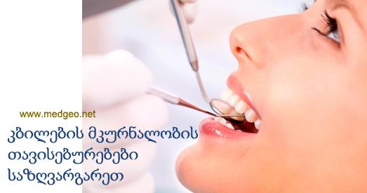 კბილების მკურნალობის თავისებურებები საზღვარგარეთ