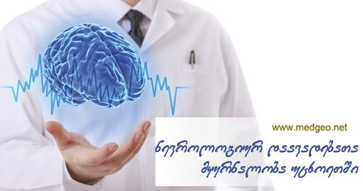 ნევროლოგიურ დაავადებათა მკურნალობა უცხოეთში