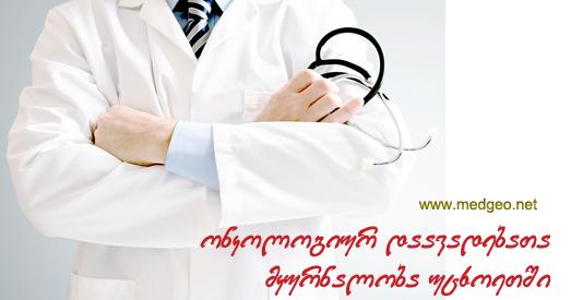 ონკოლოგიურ დაავადებათა მკურნალობა უცხოეთში
