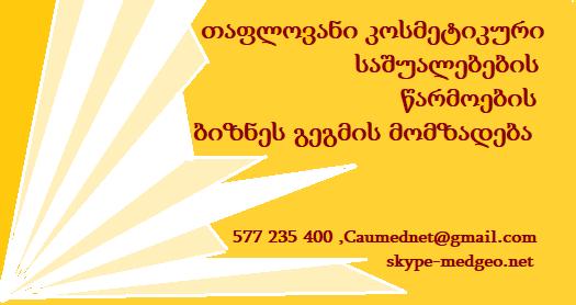 სახის ნიღბები თაფლით . თაფლოვანი კოსმეტიკის ბიზნეს გეგმები -ს მომზადება 577 235 400 , სკაიპი- medgeo . net , ელფოსტა Caumednet@gmail . com