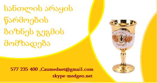 სანთლის არაყი / თაფლის არაყი - ბიზნეს გეგმა -თა მომზადება 577 235 400 , სკაიპი- medgeo . net , ელფოსტა Caumednet@gmail . com