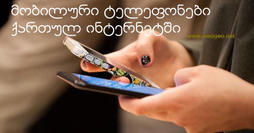 მობილური ტელეფონები ქართულ ინტერნეტში