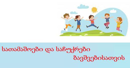 სათამაშოები და საჩუქრები ბავშვებისათვის ინტერნეტში